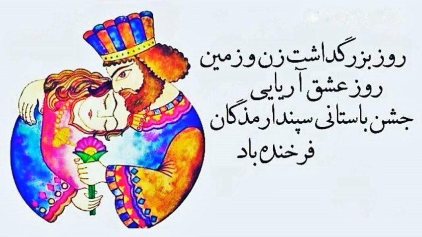 سپندارمذگان عشق ایرانی 29 یهمن 5 اسفند